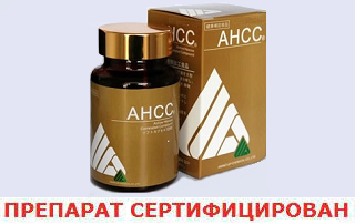 AHCC АНСС